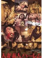人妻素人ハーレム Vol.02
