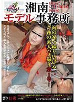 湘南モデル事務所1