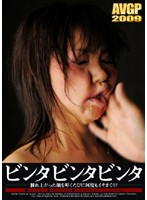 AVGP-109 Face Slapping Face Slapping Face Slapping