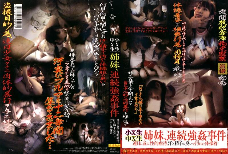 小×生 中×生姉妹、連続強姦事件 BHSN-02
