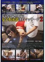 「女子校専属整体師の女子水泳部淫行マッサージ2」のパッケージ画像