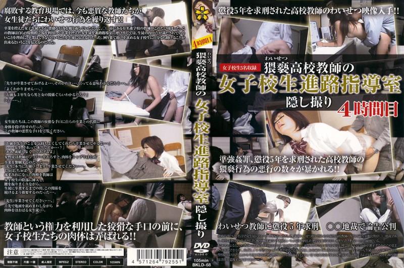 BKLD-68 猥褻●校教師の女子校生進路指導室隠し撮り 4時間目