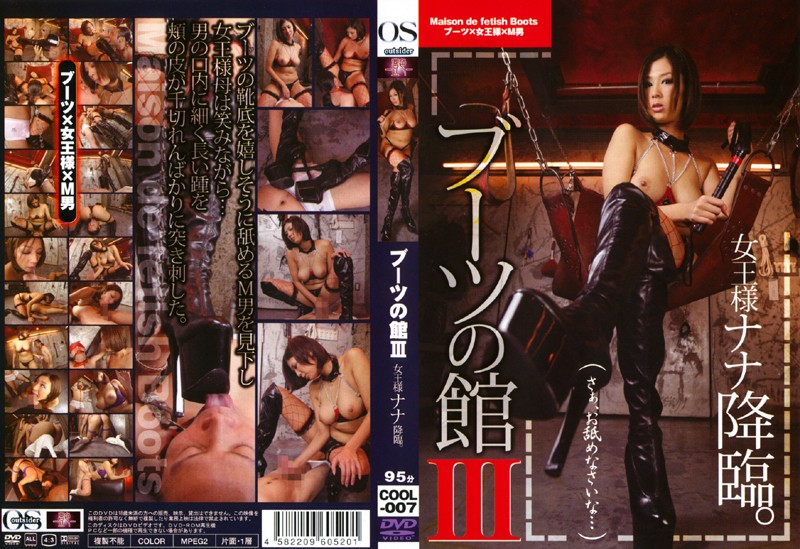 Handjob COOL-007 3 House Of Boots Advent Queen Nana.  Other Fetish