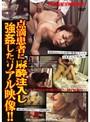 点滴患者に麻酔注入し強姦したリアル映像!!