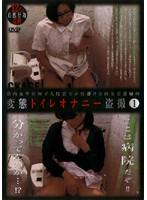 都内大学病棟で入院患者が仕掛けた熟女看護婦の変態トイレオナニー盗撮 1