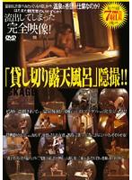「「貸し切り露天風呂」隠撮!!」のパッケージ画像
