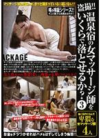 「温泉宿の女マッサージ師をいくらで落とせるか? 3」のパッケージ画像