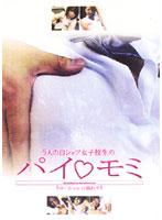 「5人の白シャツ女子校生のパイ モミ」のパッケージ画像
