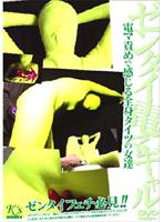 「ゼンタイ電マギャル」のパッケージ画像