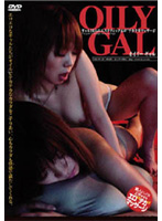 「OILYGAL」のパッケージ画像