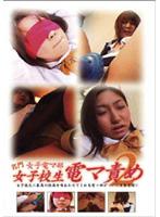 「名門女子電マ部 女子校生電マ責め2」のパッケージ画像