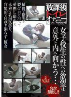 「放課後トイレオナニープレミアムコレクション11」のパッケージ画像