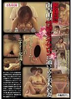 完全盗撮 南青山の性感エステサロンに通いつめる美人若妻