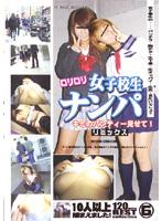 ロリロリ女子校生ナンパ キミのパンティ~見せて! リミックス6