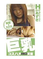 「巨乳コスハメ天国 Hカップ爆乳女子校生 あずさ」のパッケージ画像
