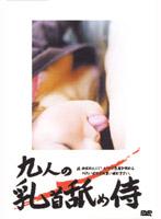 「九人の乳首舐め侍」のパッケージ画像