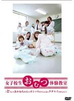 「女子校生おむつ体験教室」のパッケージ画像