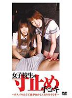 「女子校生の寸止め手コキ」のパッケージ画像