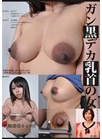 ガン黒デカ乳首の女