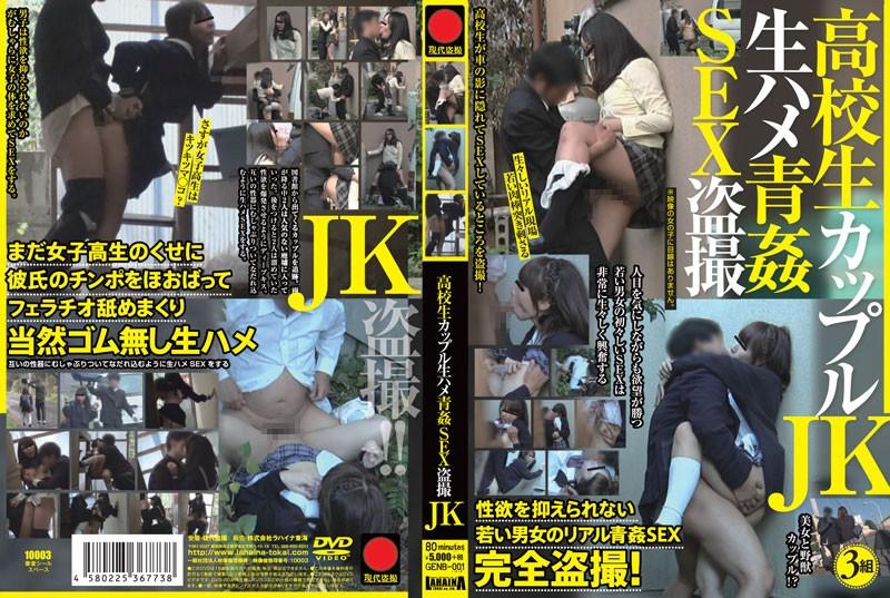 ●校生カップル生ハメ青姦SEX盗撮JK