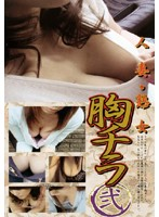 「人妻・熟女胸チラ 弐」のパッケージ画像