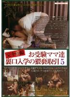 「お受験ママ達裏口入学の猥褻取引5」のパッケージ画像