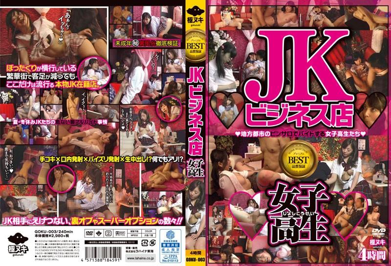 [GOKU-003] JKビジネス店 ラハイナ東海 GOKU