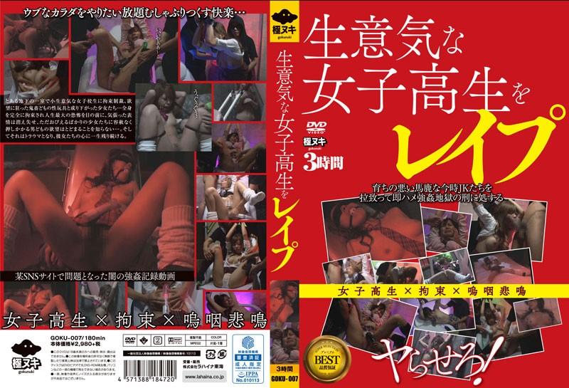 [GOKU-007] 生意気な女子校生をレイプ GOKU