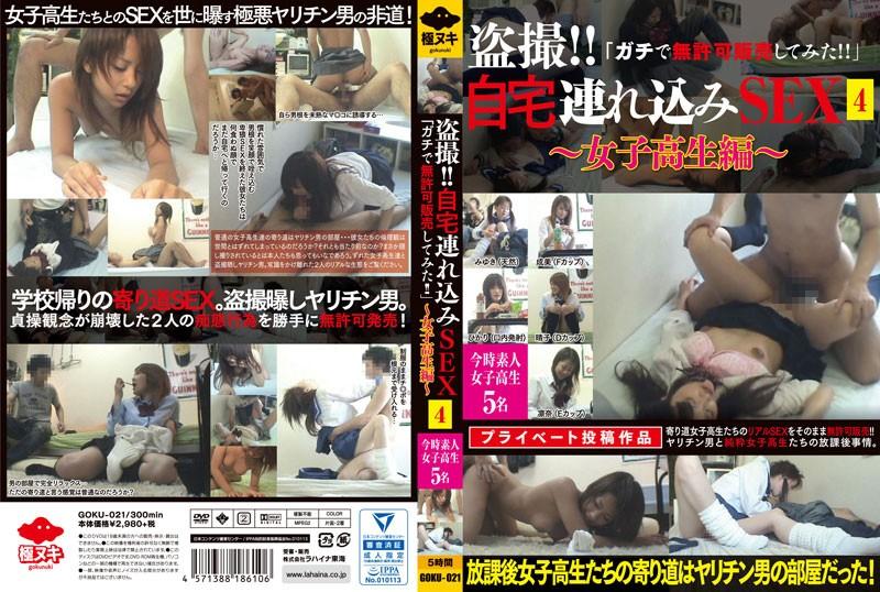 [GOKU-021] 盗撮!!自宅連れ込みSEX4 「ガチで無許可販売してみた!!」女子校生編 GOKU