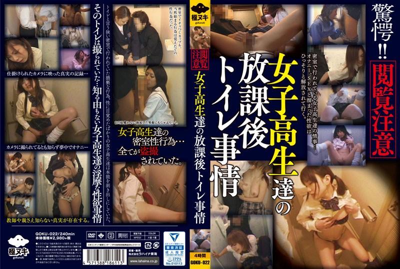 [GOKU-022] 女子校生達の放課後トイレ事情 GOKU