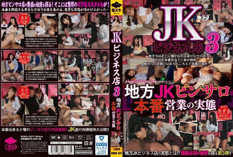 [GOKU-027] JKビジネス店 3 地方JKピンサロ本番営業の実態