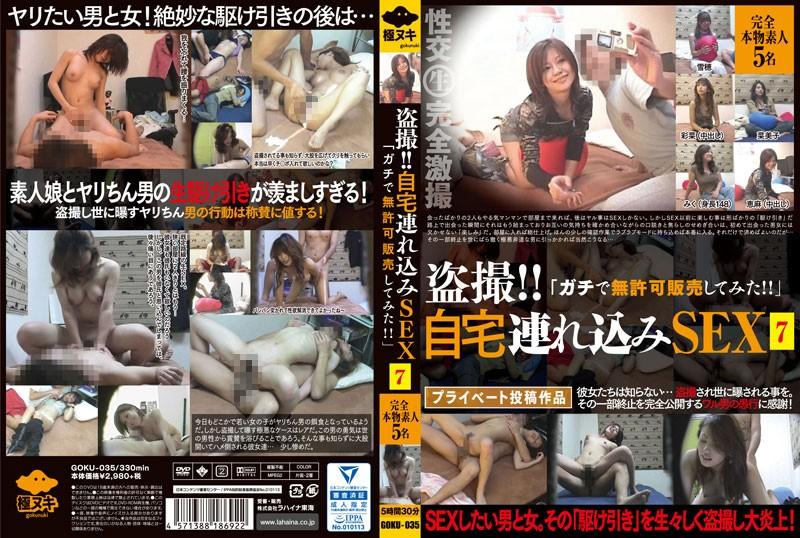[GOKU-035] 盗撮!!自宅連れ込みSEX7「ガチで無許可販売してみた!!」 GOKU