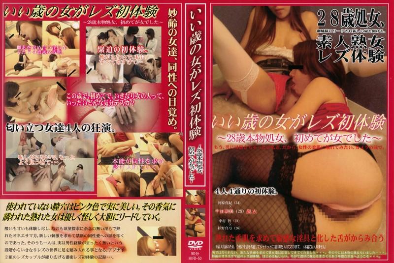 いい歳の女がレズ初体験 〜28歳本物処女、初めてが女でした〜 宇田明美28歳