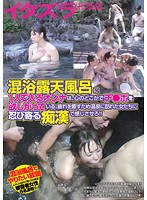 Image ITAJ-004 Woman Entering In One In Mixed Bathing Open-air Bath Is Wanted Somewhere With Blood ○ Port Of Mind.The Sasero Feel Molester Creeping The Woman Who Visited The Hot Spring To Heal Tired! !