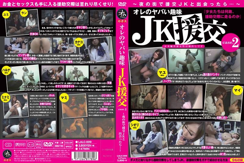 [LALC-009] オレのヤバい趣味 JK援交 case.2 〜夜の街で援交JKと出会ったら…〜