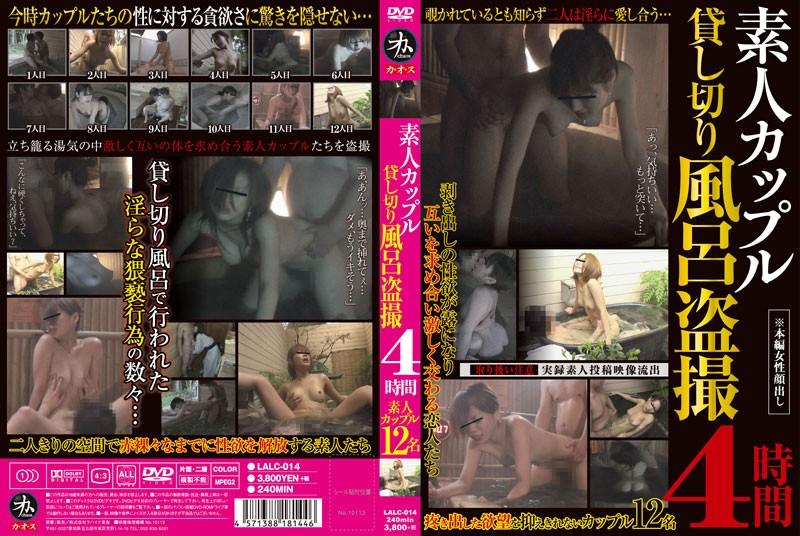 [LALC-014] 素人カップル貸し切り風呂盗撮 4時間 LALC