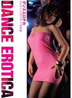 「DANCE EROTICA」のパッケージ画像