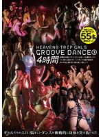 「HEAVENS TRIP GALS GROOVE DANCE 3 4時間」のパッケージ画像