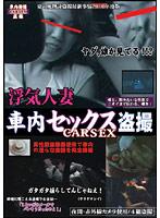 「浮気人妻車内セックス盗撮」のパッケージ画像