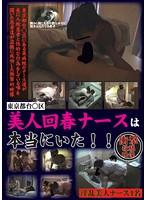 東京都台○区 美人回春ナースは本当にいた!!