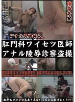 「肛門科ワイセツ医師アナル陵辱診察盗撮」のパッケージ画像