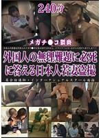 「240分メガチ●コ猥褻 外国人の無理難題に必死に答える日本人若妻盗撮」のパッケージ画像