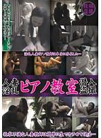「人妻淫乱 ピアノ教室 潜入盗撮」のパッケージ画像