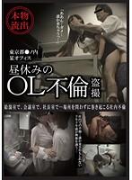 「東京都●ノ内某オフィス 昼休みのOL不倫盗撮」のパッケージ画像