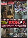 家事中の人妻に悪戯 「家政婦と●タ」最新デリバリーイメクラ盗撮映像