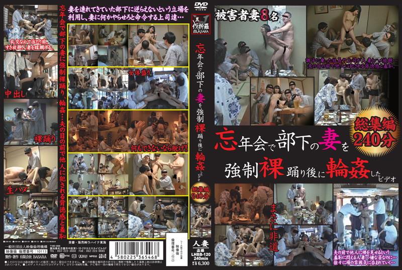 [LHBB-120] 忘年会で部下の妻を強制裸踊り後に輪姦したビデオ 総集編240分 ラハイナ東海