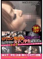 ロリコン男S氏の投稿ビデオ あどけない女子○学生に某番組と声をかけてチ○ポをしゃぶってもらった希少映像 2