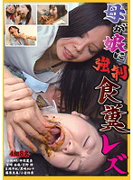 母が娘に強制食糞レズ