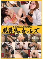「女子校生と人妻保健医の脱糞見せ合いレズ」のパッケージ画像