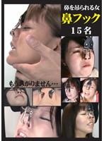 「鼻を吊られる女 鼻フック 15名」のパッケージ画像
